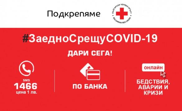 eMAG продължава дарителската си кампания в България