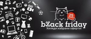 Черен петък в eMAG, Black Friday в eMAG 2016, 25 ноември