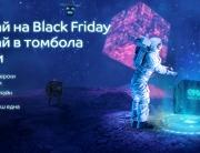 Tombola-Black-Friday